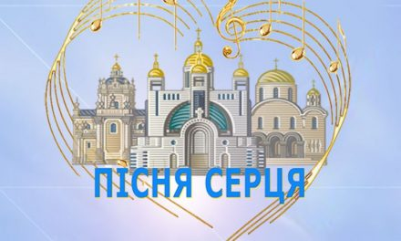 The Patriarchal competition of the modern religious song «The Song of the Heart» will occur in Lviv in 2015