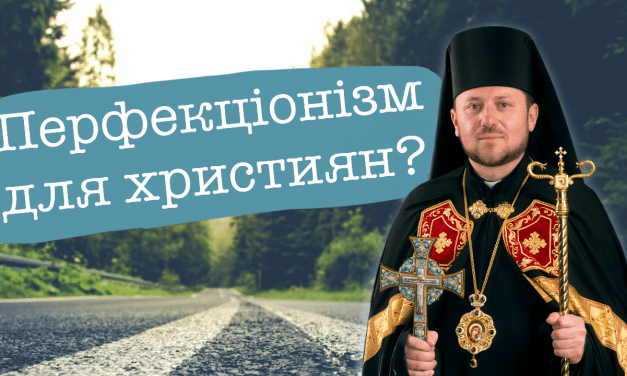 Bishop Mykola: Perfectionism for Christians. Good or Bad?