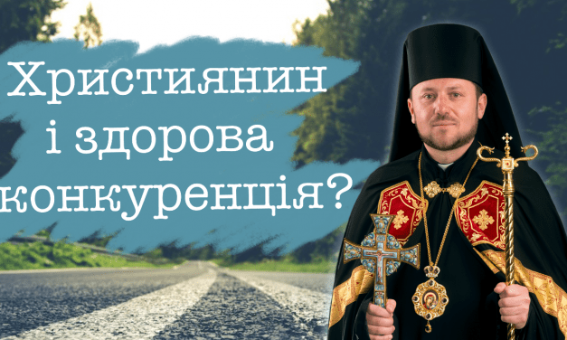 Bishop Mykola: Christians and Healthy Competition